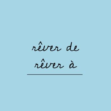 【フランス語学習】rêver de / rêver à の意味と使い分け