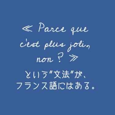 「美しいか、否か」という文法がフランス語にはある(と悟った)話