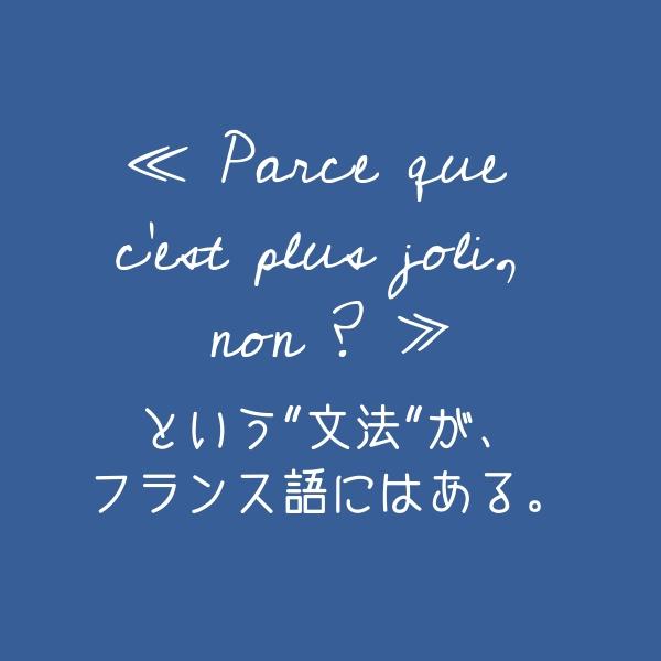 フランス語 parce que cest plue joli