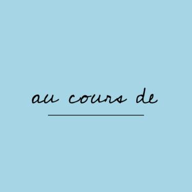 【フランス語学習】au cours de の意味と使い方