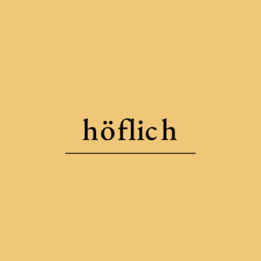 【ドイツ語学習】höflich の意味と使い方