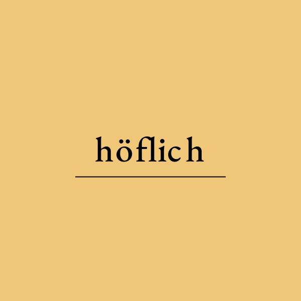 ドイツ語単語「hoflich」の意味と使い方