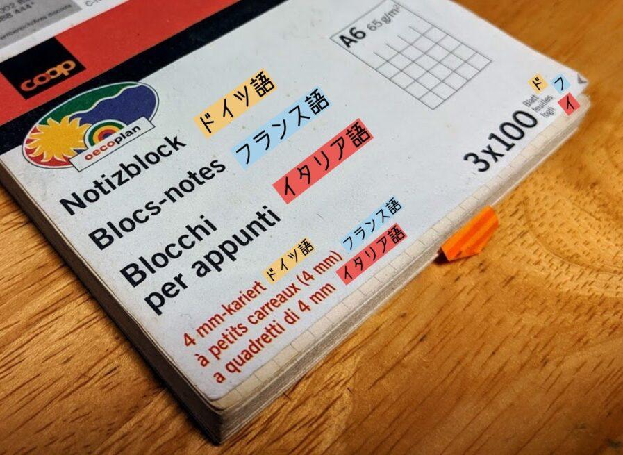 スイスのメモ帳は3ヶ国語表記