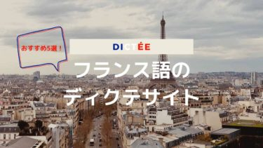 フランス語ディクテーションの無料学習サイト【おすすめ5選まとめ】