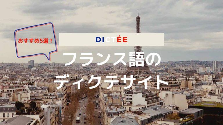 フランス語の ディクテサイト