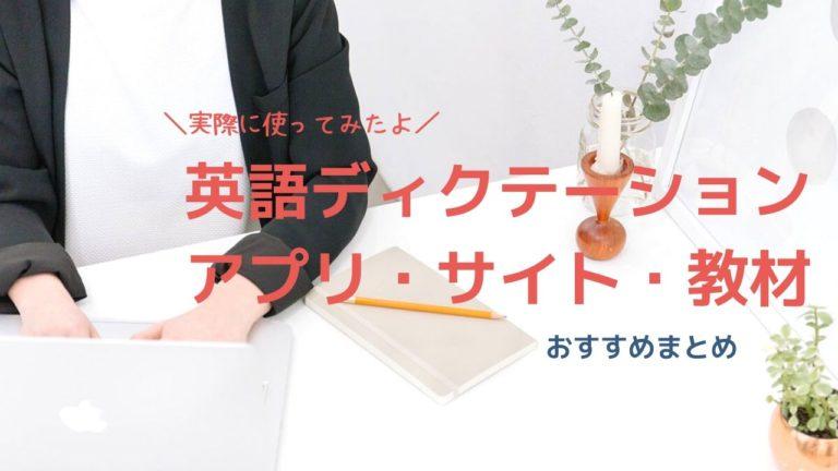英語ディクテーションアプリ・サイト・教材おすすめ9選