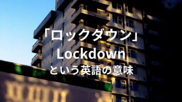 ロックダウンlockdownは英語でどんな意味?