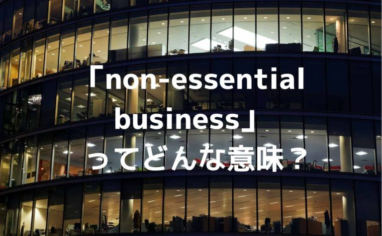 Non-essential businessの意味は?関連英語まとめ