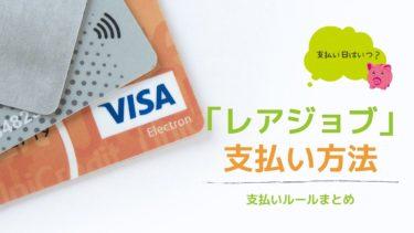レアジョブ支払いにデビットカード使える?支払い方法や支払日まとめ