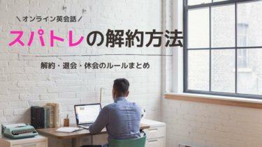 スパトレ英語の解約(退会)と休会の違いは?解約方法を徹底解説!