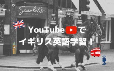 YouTube動画で学ぶイギリス英語【おすすめチャンネル7選】