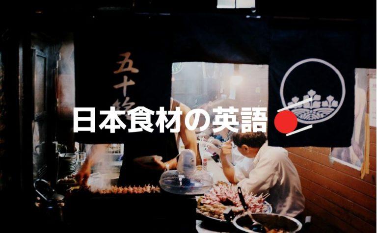 【日本の食材英語一覧】和食店で「これ、何?」と聞かれたら?