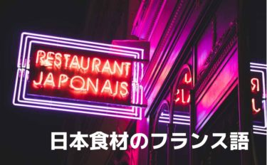 【日本食材のフランス語一覧】和食店で「これ、何?」と聞かれたら?