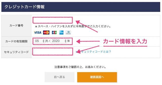 レアジョブ_有料会員登録_内容確認_カード情報