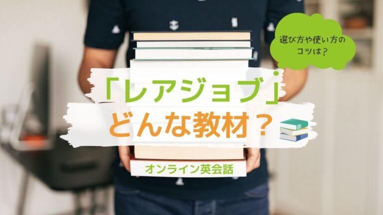 レアジョブ教材の選び方は?印刷方法や教材費などまとめて解説!