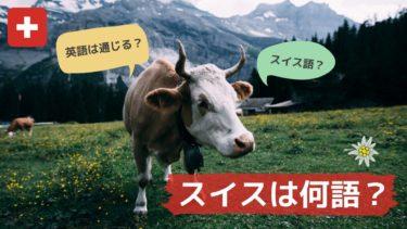 スイスは何語を話すの?スイスの言語事情や言語圏について徹底解説!