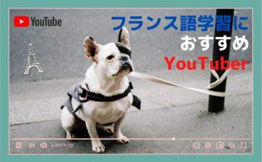フランス語をYouTube動画で勉強しよう!おすすめ5選紹介