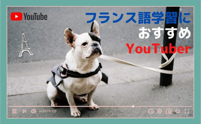 フランス語学習におすすめのフランス人YouTuber5選
