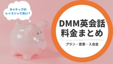 DMM英会話料金システム解説!ネイティブプランや入会金はいくら?