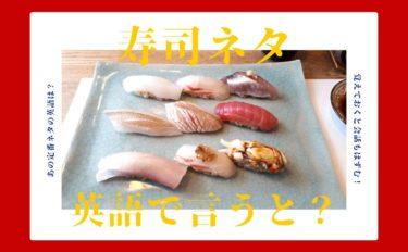 寿司メニューを英語で言うと?数え方など寿司屋で知っておきたい英語紹介