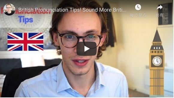 ETJ English_イギリス英語Youtubeおすすめチャンネル