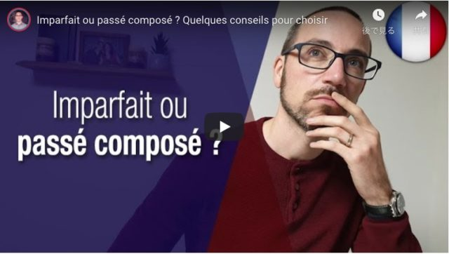 YouTubeでフランス語② Français Authentique