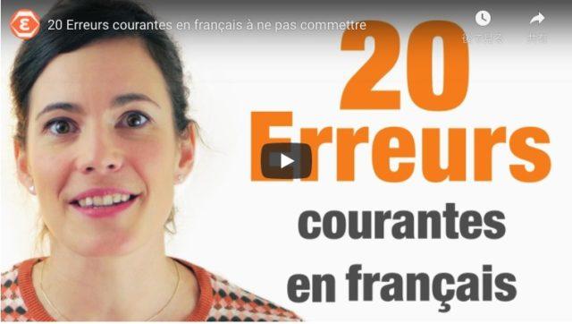 YouTubeでフランス語④ Parlez-vous FRENCH?
