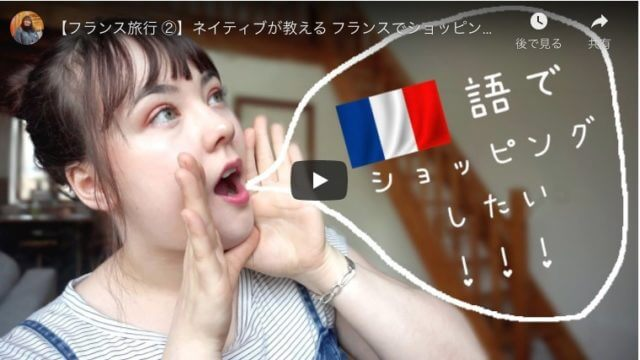 YouTubeでフランス語⑤ TOKIMEKI