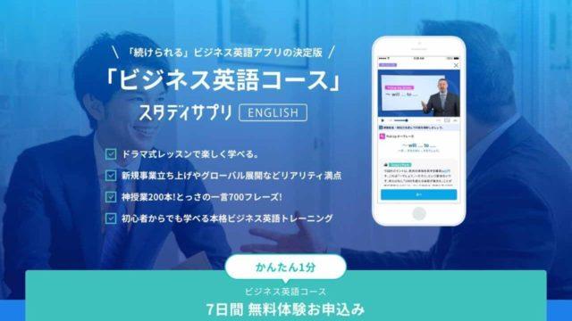 【公式】続けられるビジネス英語アプリの決定版|スタディサプリENGLISH