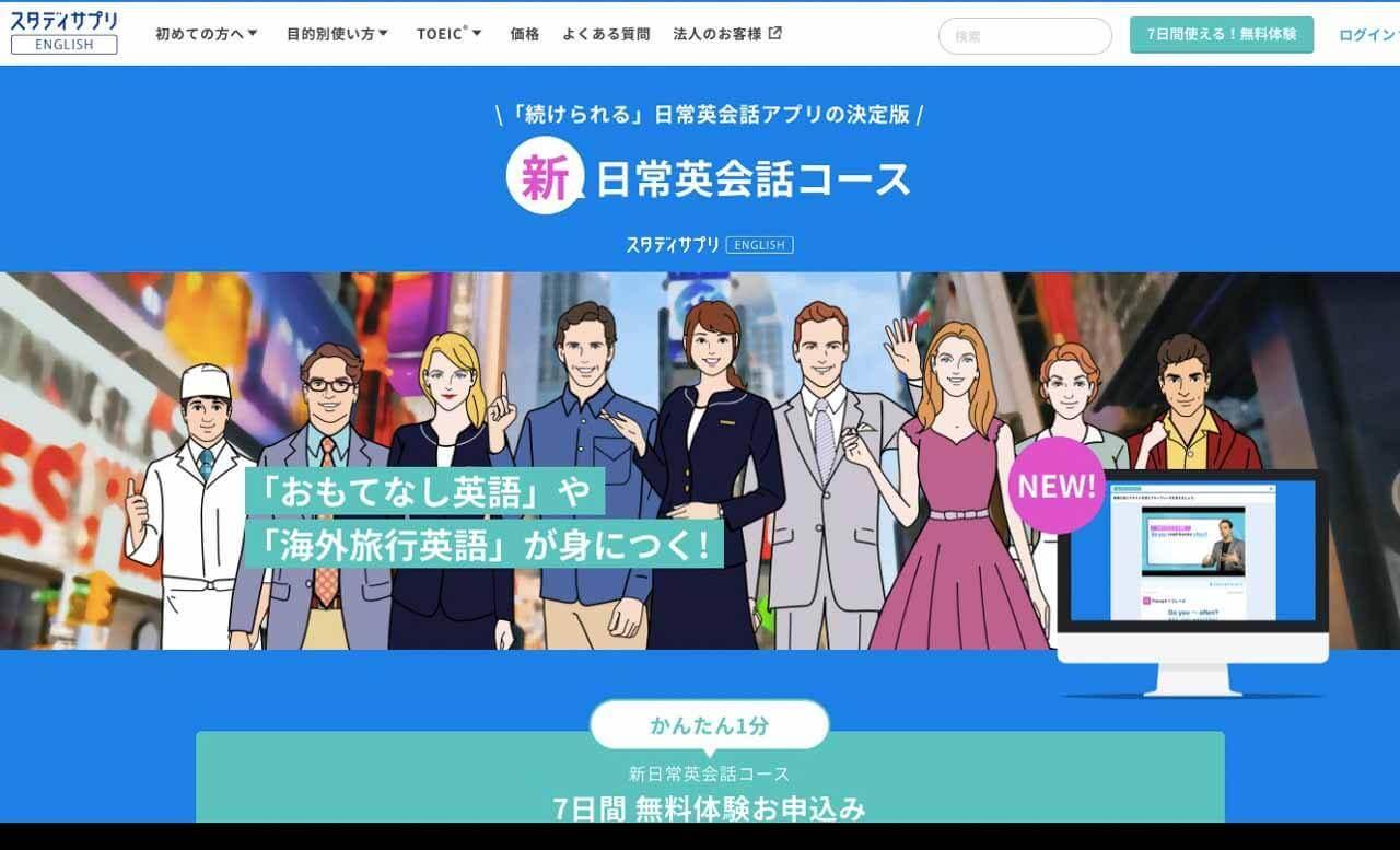 日常英会話学習アプリ|スタディサプリENGLISH
