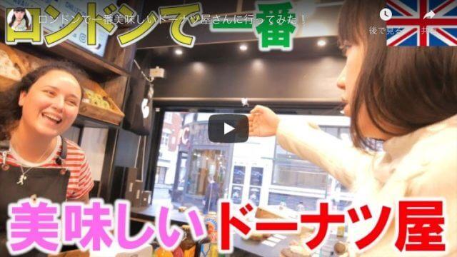 YouTubeでイギリス生活③ 華音チャンネル(Kanon)