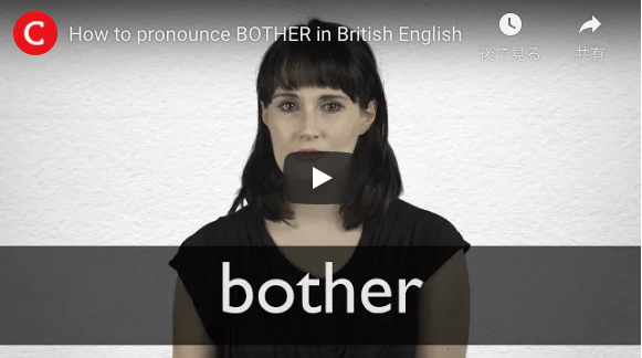 botherの発音