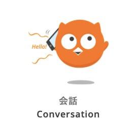 おすすめ①会話 Conversation