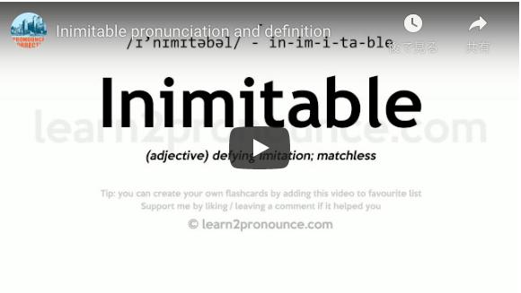 inimitableの英語の発音