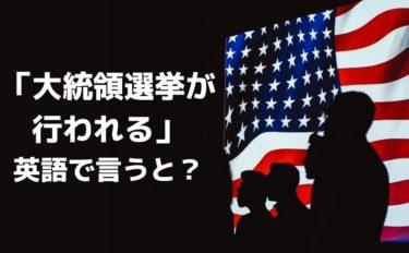 アメリカ大統領選挙が行われるを英語で言うと?関連単語25選一覧!