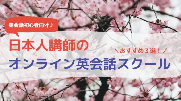 日本人講師のレッスンが受けられるオンライン英会話おすすめ3選!