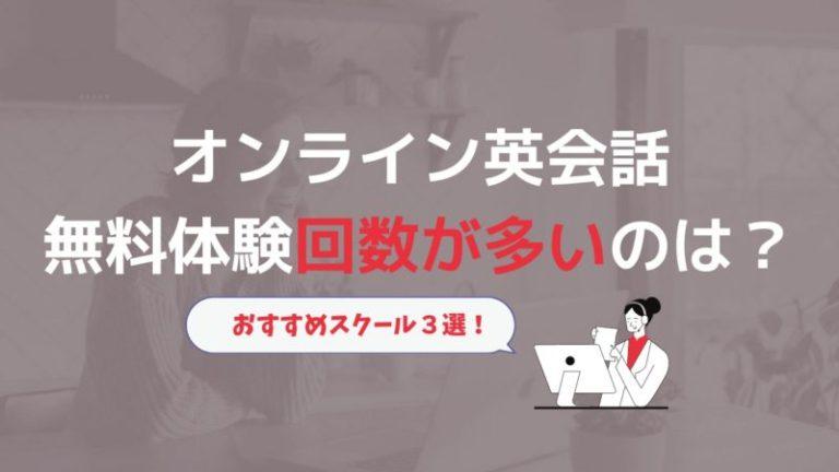 オンライン英会話で無料体験回数が多いのは?おすすめスクール3選!