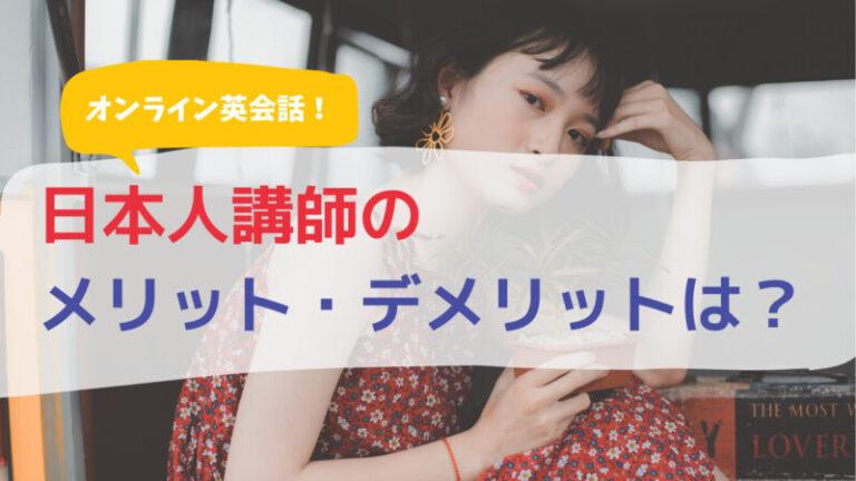 オンライン英会話初心者が日本人講師を選ぶメリット・デメリットは?