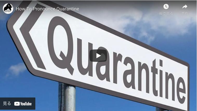 quarantineの英語発音は?