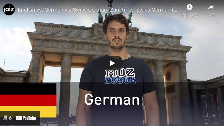 スイスドイツ語と標準ドイツ語の違い