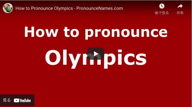 オリンピック英語発音