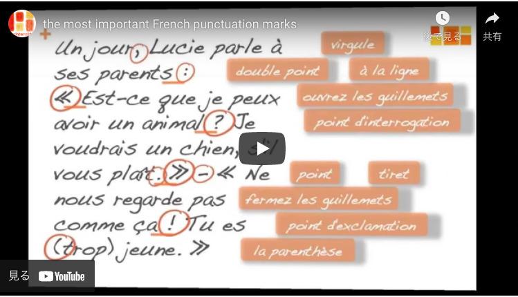 フランス語ディクテーションサイトで読み上げられる記号一覧