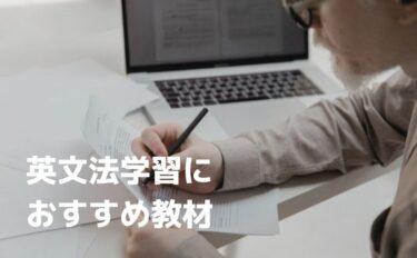 英文法学習やり直しにおすすめの教材【初級・初心者向け】