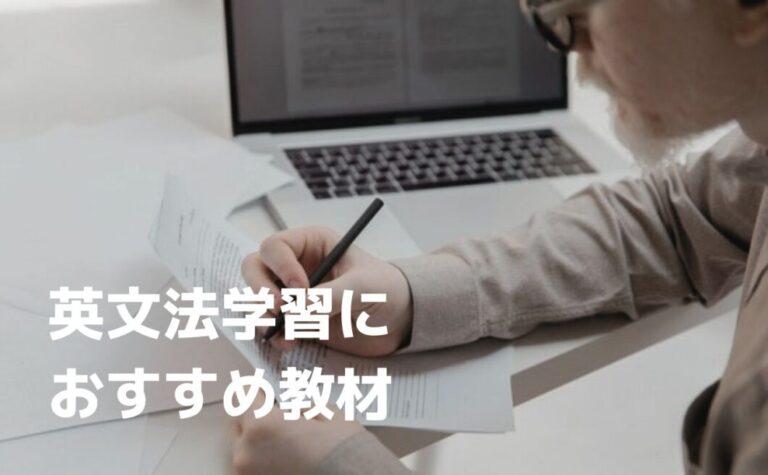 英文法学習ににおすすめの教材