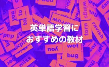 英単語学習におすすめの教材・参考書【初級・初心者向け】