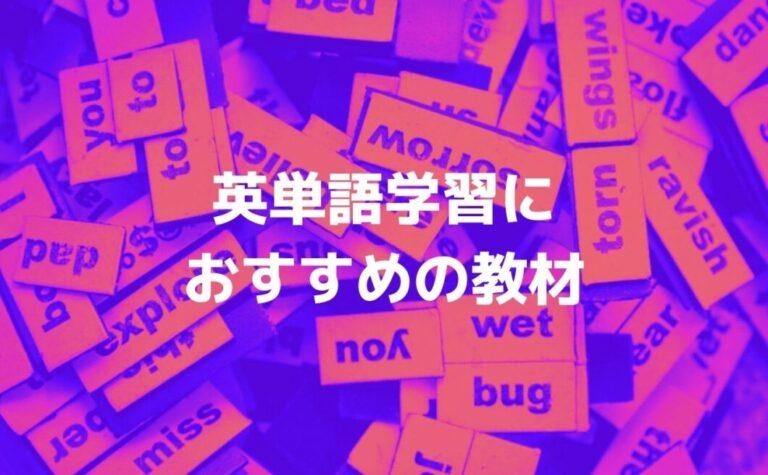 英単語学習におすすめの教材