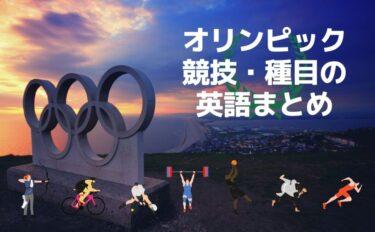 オリンピック競技の英語表記一覧!種目別の単語もあわせて覚えよう