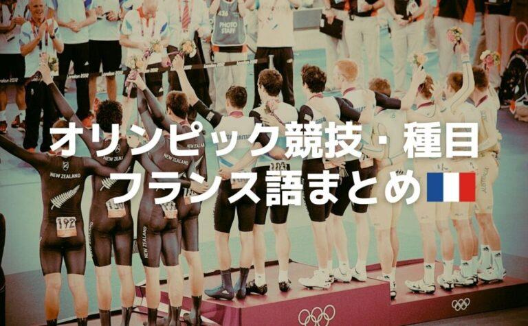 スポーツ競技・種目フランス語一覧!フランス語でオリンピックを楽しもう