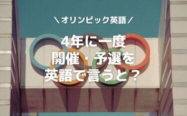 【オリンピック英語】4年に1度・開催・予選を英語で言うと?