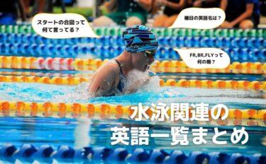 水泳種目・競技の英語は?泳ぎ方など水泳関連の英語一覧まとめ